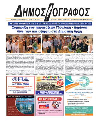 SEPTEMBRIOS 2019 copy